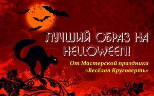 Хэллоуин! Хэллоуин! Хэллоуин! Грим, шляпы, маски, крылья и многое другое. . .