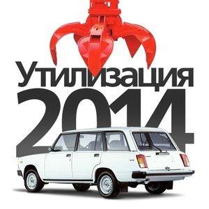 Утилизация автомобилей Лада в Кемерово!