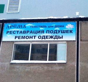 Дрёма в Киселёвске: вернулись и обновляемся!