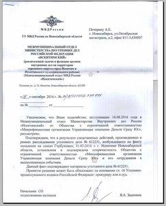 МВД официально подтвердило непричастность ГК «Деньги сразу» к нападению в Искитиме