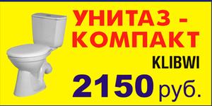 Купите ванну в Оренбурге от торговой марки KLIBWI! Акция — унитаз-компакт KLIBWI со скидкой!