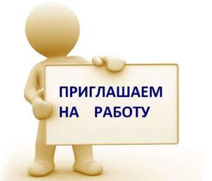 """Набор сотрудников в компанию """"Фэстен"""""""