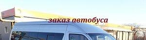 Заказные пассажирские автобусные перевозки в Орске