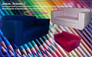 Мебель для кафе, бара, ресторана. Диваны Верона 5 любого цвета.