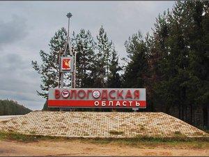 ВОЛОГОДСКАЯ ОБЛАСТЬ ЗАНИМАЕТ 59 МЕСТО ПО КАЧЕСТВУ ЖИЗНИ В РОССИИ