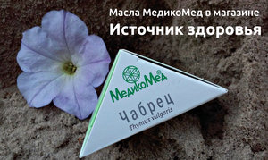 Масла МедикоМед в Оренбурге - Источник здоровья