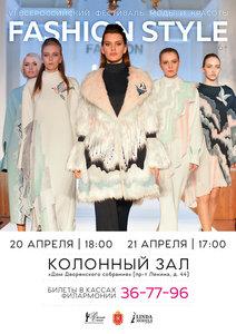 VI Всероссийский фестиваль молодых дизайнеров FASHION STYLE. ПРЕСС-РЕЛИЗ