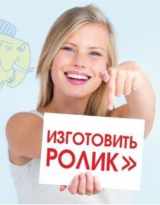 Рекламные ролики – с «Апекс-Радио» легче простого!