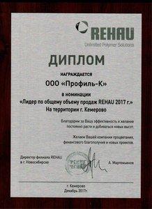 """Компания """"Профиль-К"""" - лидер продаж REHAU"""