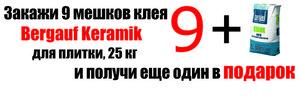 В ПОДАРОК, клей Bergauf Keramik для плитки