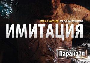 Страшно, аж жуть! Реалити-квест в Новокузнецке в стиле хоррор.