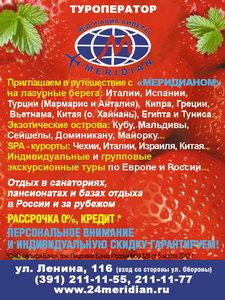 Горящие туры из Красноярска, раннее бронирование туров на Новый год 2015 с Туроператором Меридиан ! С нами выгодно и надежно
