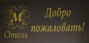 Гостеприимный г. Кемерово: гостиницы и цены в недорогом сегменте. Представляем отель «Мёd»