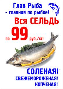 Вся сельдь (соленая, копченая, свежемороженая) по 99 руб. /кг