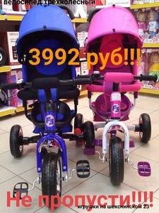 💥💥💥 ВСЕМ! ВСЕМ!ВСЕМ! 💥💥💥 РАСПРОДАЖА -20%! 💥💥💥 Многофункциональный трёхколесный велосипед с родительской ручкой