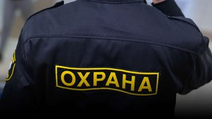 Услуги охраны в Оренбурге