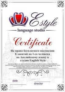 Разыгрываем подарочный сертификат от языковой студии English Style в Вологде
