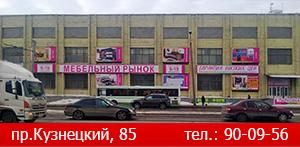 Где недорого купить мебель в Кемерово?