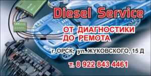 Электронная диагностика и услуги автоэлектрика в Diesel Service