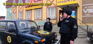 Физическая охрана объектов Оренбург