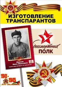 АКЦИЯ на изготовление штендеров (транспарантов) ко Дню Победы по сниженной цене!