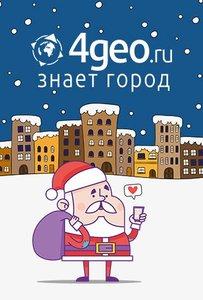С подробной картой Красноярска ни один Дед Мороз не заблудится!