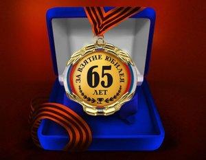 Шуточные медали на юбилей в ассортименте