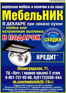 В декабре «МебельНИК» дарит подарки при заказе!