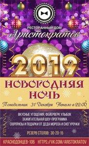 Новогодняя ночь 2019