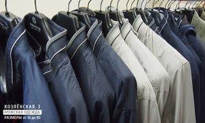 Большой выбор курток и ветровок