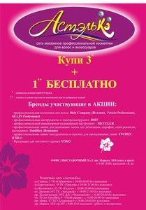 Купи 3 + 1 бесплатно !!!