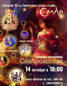 """14 ОКТЯБРЯ в 18:00 КОНЦЕРТ-ВЕЧЕРИНКА """"СахАромания"""""""
