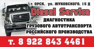Диагностика грузовых автомобилей в Diesel Service