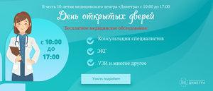 3 декабря 2017 День открытых дверей в честь 10-летия медицинского центра «Диметра»