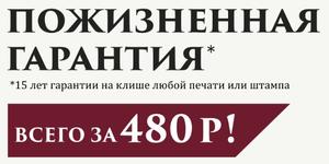 Печати и штампы в Оренбурге с ПОЖИЗНЕННОЙ ГАРАНТИЕЙ*