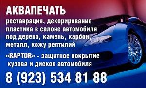 Аквапечать. RAPTOR - защитное покрытие на кузов а/м и автомобильные диски
