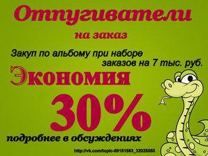 Закуп отпугивателей! Экономия 30%!