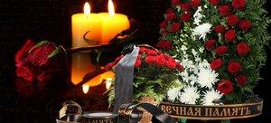 Услуги по организации похорон в Орске