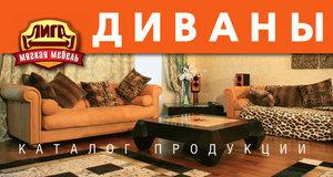 Мебель от фабрики ЛИГА