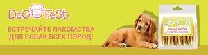 НОВОЕ ПОСТУПЛЕНИЕ лакомств Dog Fest (Дог Фест)