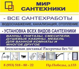 Бытовая и инженерная сантехника в Череповце