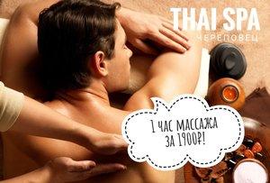 "Новая акция от салона тайского массажа ""THAI SPA"""