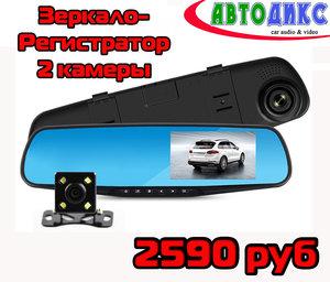 Зеркало Регистратор с двумя камерами и помощью при парковке!