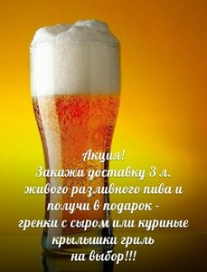 Разливное пиво в Вологде
