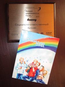 «Мамочкина книга» - социально-ответственный бизнес Югры