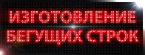 Заказать изготовление бегущей строки в Вологде