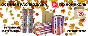 Осенняя распродажа рулонных материалов и утеплителей