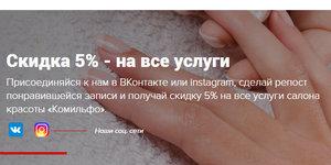 Скидка 5% - на все услуги