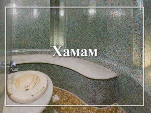 Настоящая турецкая баня в Череповце