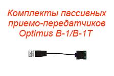 Комплект пассивных приемо-передатчиков Optimus B-1/Optimus B-1T